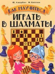 Как научиться играть в шахматы Книга Авербах Юрий