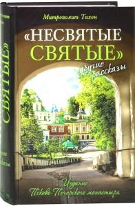 Несвятые святые и другие рассказы Книга митрополит Шевкунов Тихон
