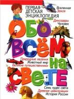 Первая детская энциклопедия Обо всем на свете Книга Скиба Тамара 6+