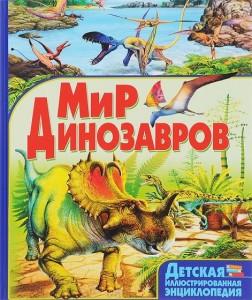 Мир динозавров Энциклопедия Маевская Б 12+