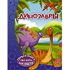 Энциклопедия для младшего школьного возраста