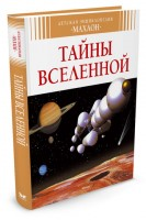 Тайны вселенной Энциклопедия Бомон Эмили 6+