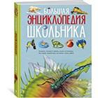 Энциклопедия для среднего школьного возраста