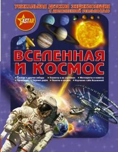 Вселенная и космос Всё о космосе и Вселенной Энциклопедия Кошевар Дмитрий 12+