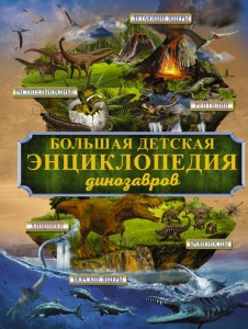 Большая детская энциклопедия динозавров Ермакович Дарья 12+