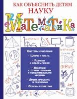 Математика Книга Вайткене Любовь 6+