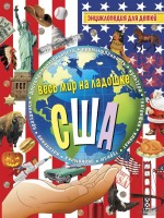 США Энциклопедия для детей Весь мир на ладошке Энциклопедия Лисовецкая АА 12+