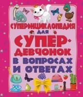 Суперэнциклопедия для супер девчонок в вопросах и ответах Книга Хомич Елена 12+