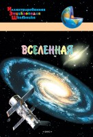 Вселенная Энциклопедия Орехов АА 6+