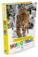Животные От амебы до шимпанзе Энциклопедия Уолтерс Мартин 12+