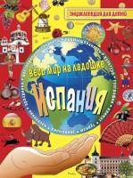 Испания Энциклопедия для детей Весь мир на ладошке Энциклопедия Лисовецкая АА 12+