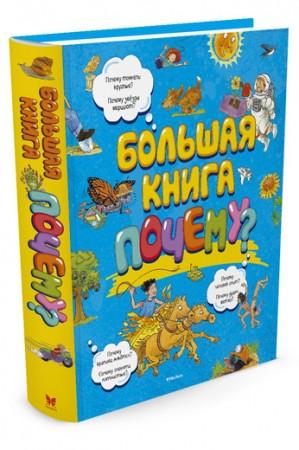 Большая книга почему Энциклопедия Красновская Ольга 0+