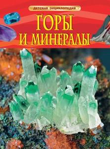 Горы и минералы Детская Энциклопедия Кертис Нил 6+