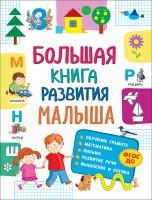 Большая книга развития малыша Книга Лаптева СА 0+
