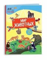 Мир животных 200 познавательных наклеек Книга Талалаева ЕВ 0+