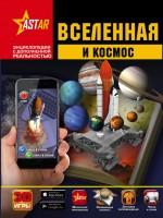 Вселенная и космос Энциклопедия Кошевар Дмитрий 12+