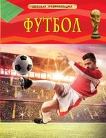 Футбол Энциклопедия Гиффорд Клайв 6+
