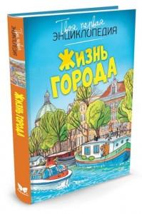 Твоя первая энциклопедия Жизнь города Энциклопедия Симон