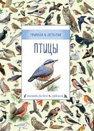 Птицы Природа в деталях Энциклопедия Дэвидсон Сюзанна 6+