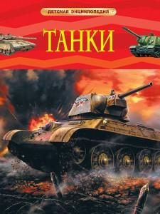 Танки Детская Энциклопедия Шмелев Игорь 6+