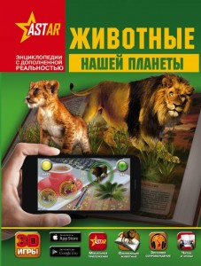 Животные нашей планеты Энциклопедия Кошевар Дмитрий 12+