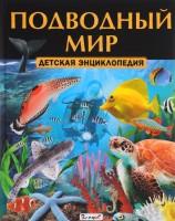 Подводный мир Детская энциклопедия Феданова Ю 6+