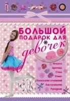 Большой подарок для девочек Книга Ригарович Виктория 12+