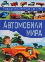Автомобили мира Большая энциклопедия для детей Энциклопедия Школьник Юрий 12+