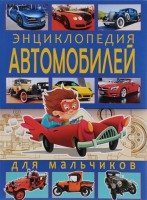 Энциклопедия автомобилей для мальчиков Энциклопедия Школьник Юрий 12+