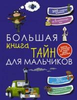 Большая книга тайн для мальчиков Книга Мерников Андрей 6+