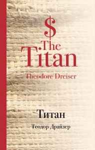 Титан Книга Драйзер 16+