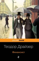 Финансист Книга Драйзер Теодор 16+