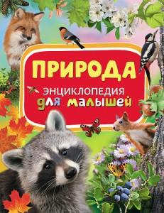 Природа Энциклопедия для малышей Энциклопедия Бабенко Владимир 0+