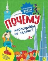 Почему небоскребы не падают Интересные факты о домах Книга Пироженко Татьяна 5+
