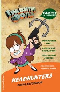 Гравити Фолз Охота за головой Headhunters Книга Вьюницкая ЕВ 12+