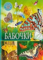 Бабочки Популярная детская энциклопедия Энциклопедия Феданова Юлия 6+