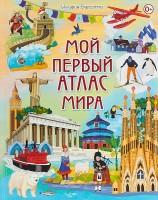 Мой первый атлас мира Энциклопедия Барсотти Иллария 0+