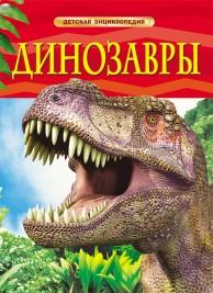 Динозавры Энциклопедия Ферт Рейчел 6+