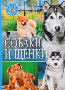 Собаки и щенки Популярная детская энциклопедия Энциклопедия Феданова Ю 6+