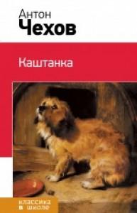 Каштанка Книга Чехов Антон 12+