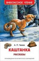 Каштанка Рассказы Внеклассное чтение Книга Чехов Антон 6+