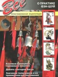 Все о практике фен шуй Энциклопедия Раделов