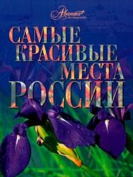 Самые красивые места России Энциклопедия Елисеева