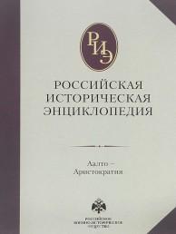 Российская историческая энциклопедия ААлто Аристократия Том 1 Книга Чубарьян