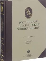 Российская историческая энциклопедия Аристомен Благоев Том 2 Книга Чубарьян