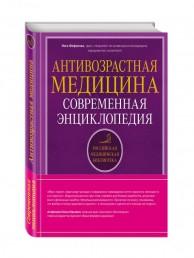 Антивозрастная медицина современная энциклопедия Книга Фефилова