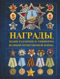 Награды знаки различия и униформа ВОВ Книга Гусев 12+