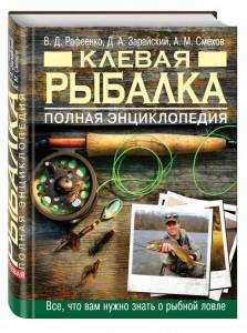 Клевая рыбалка Полная Энциклопедия Рафеенко Владимир 0+