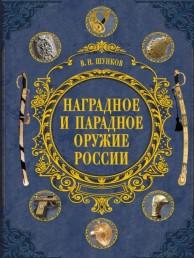Наградное и парадное оружие Росси Энциклопедия Шунков