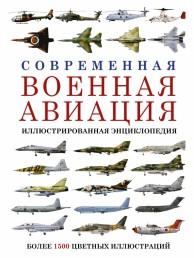 Современная военная авиация Иллюстрированная энциклопедия Книга Эден
